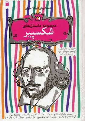 کتاب مجموعه داستان های شکسپیر