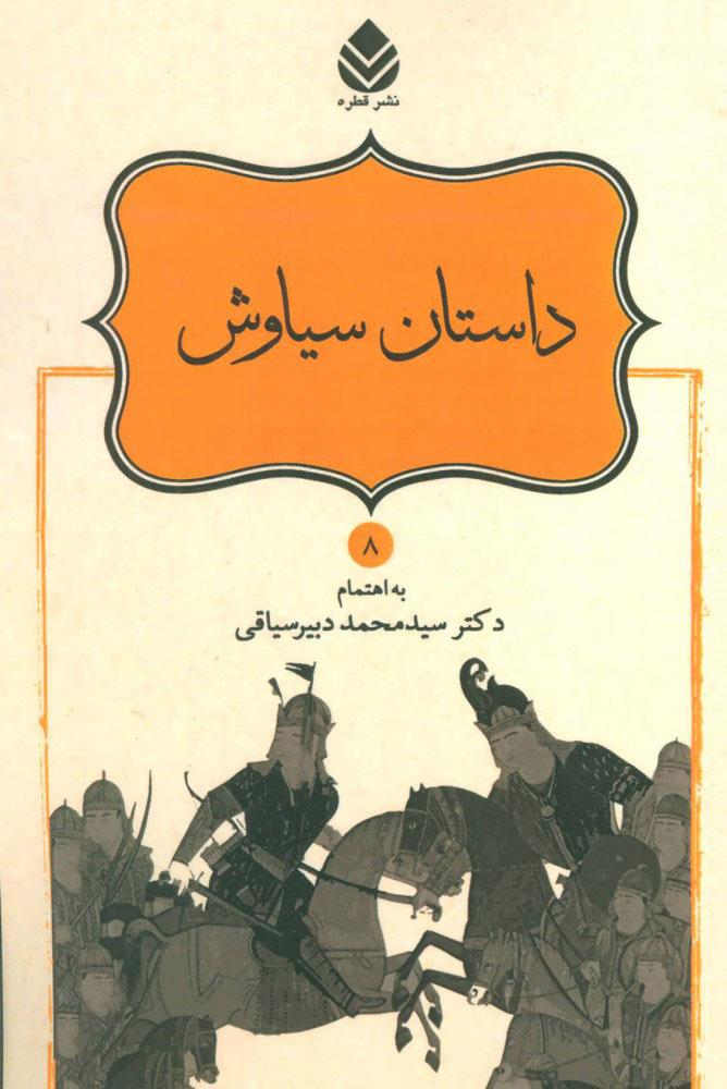 کتاب داستان سیاوش