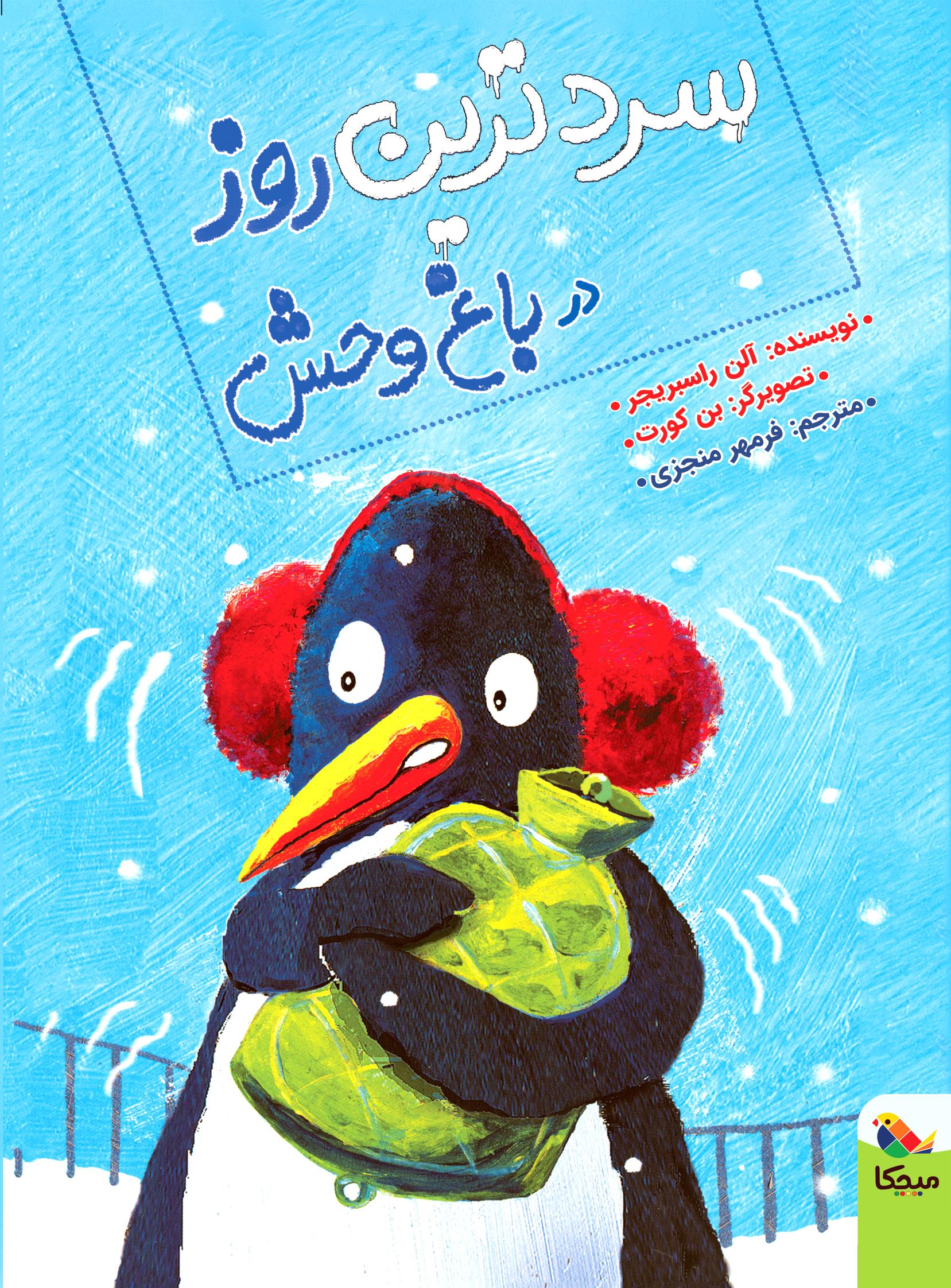 کتاب سردترین روز در باغ وحش