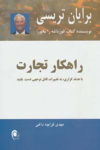 کتاب راهکار تجارت