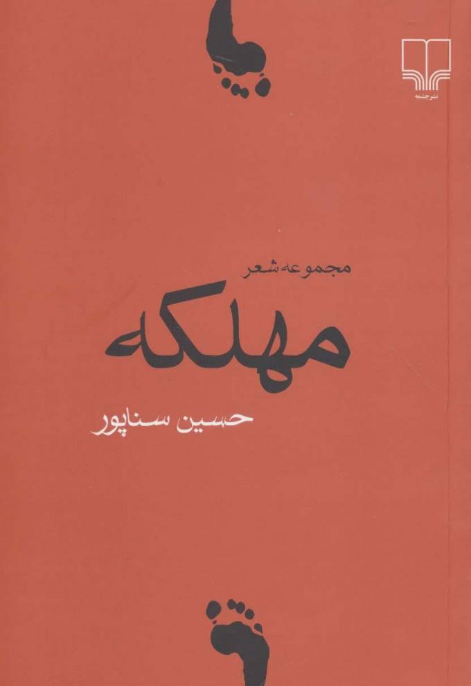 کتاب مهلکه