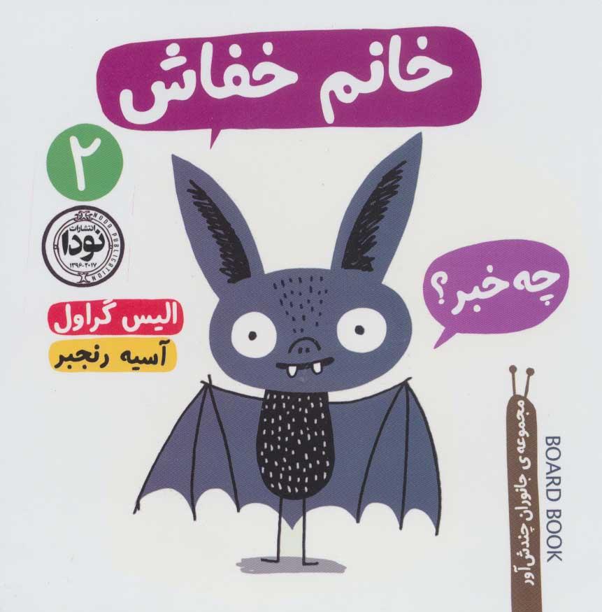 کتاب خانم خفاش