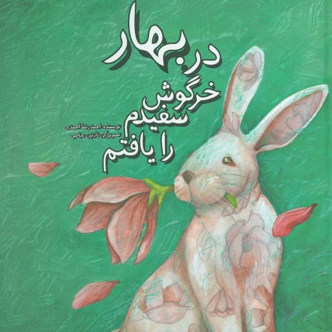 کتاب در بهار خرگوش سفیدم را یافتم
