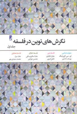 کتاب نگرش های نوین در فلسفه - جلد 1