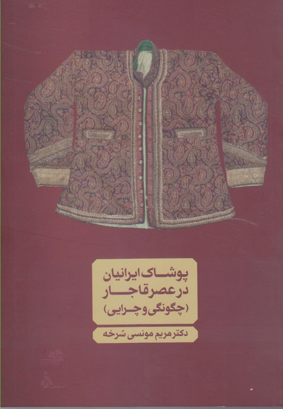 کتاب پوشاک ایرانیان در عصر قاجار
