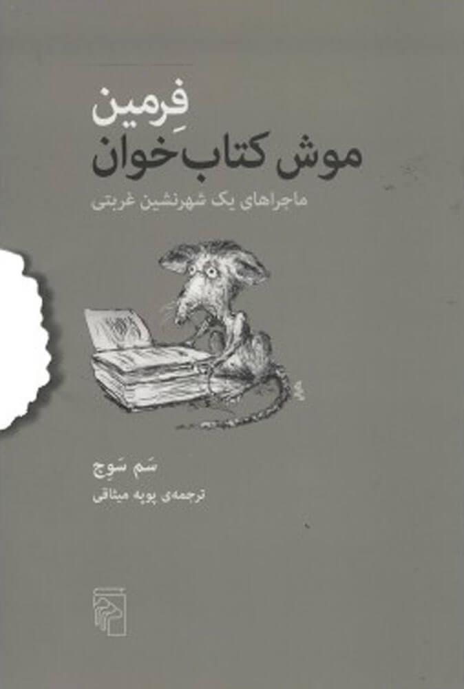 کتاب فرمین موش کتاب خوان