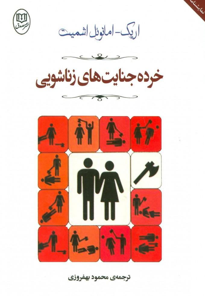 کتاب خرده جنایت های زناشویی