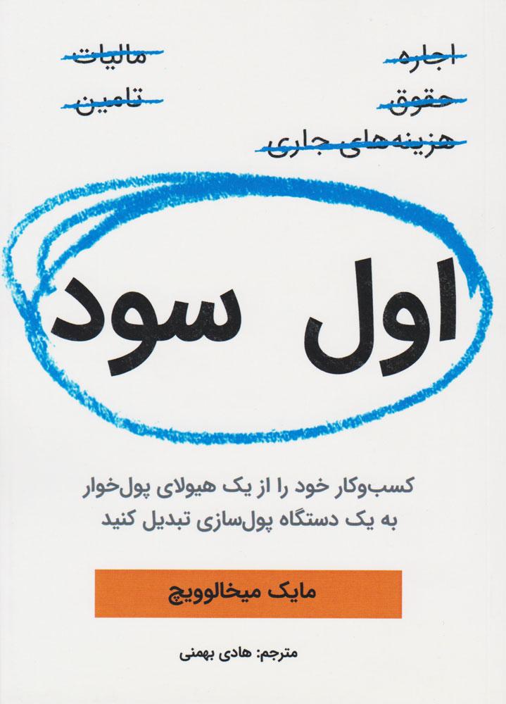 کتاب اول سود