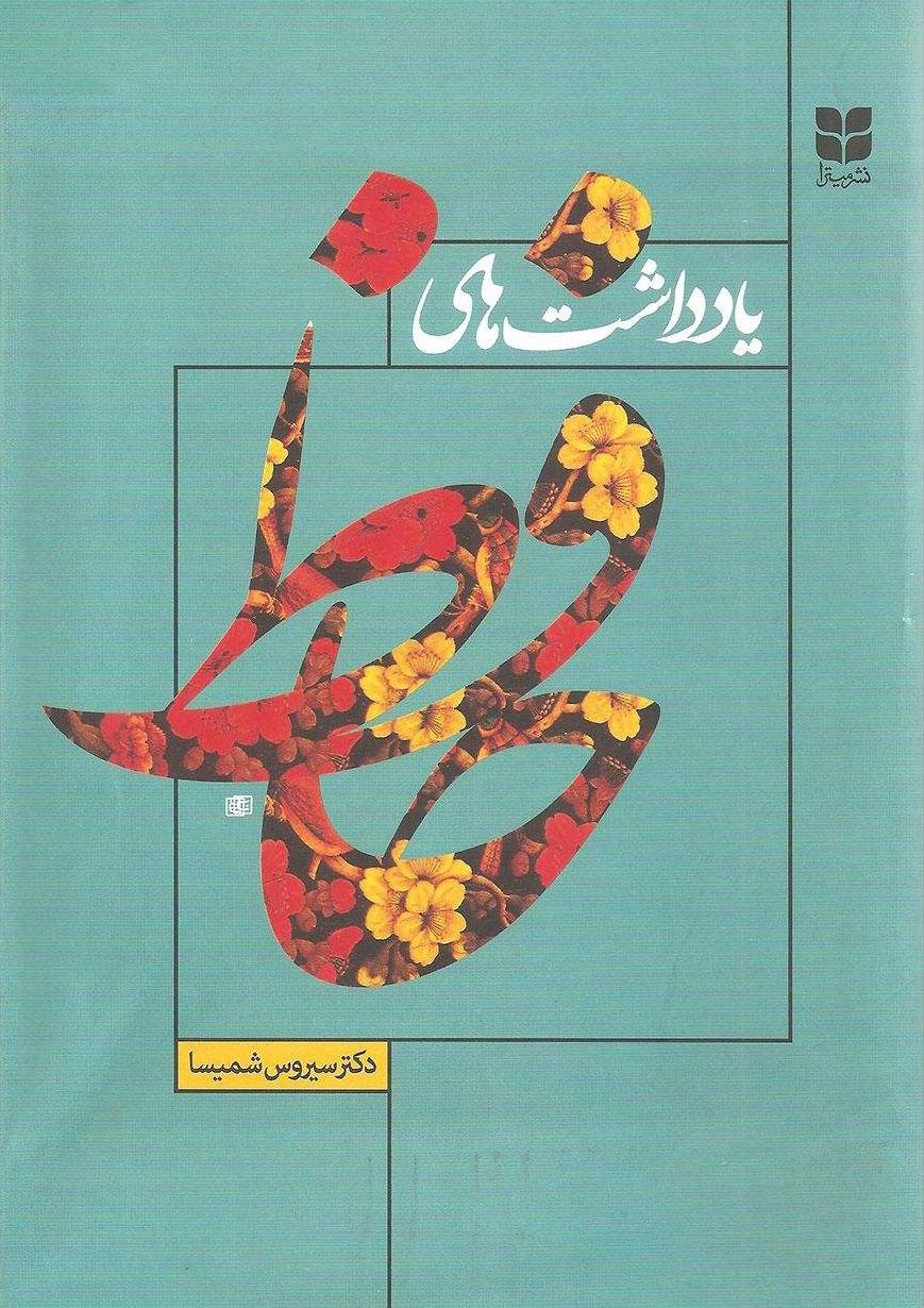 کتاب یادداشت های حافظ
