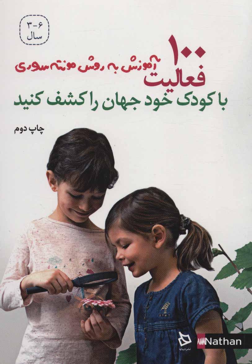 کتاب 100 فعالیت، با کودک خود جهان را کشف کنید
