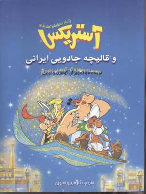 کتاب آستریکس و قالیچه جادویی ایرانی