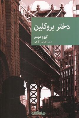 کتاب دختر بروکلین