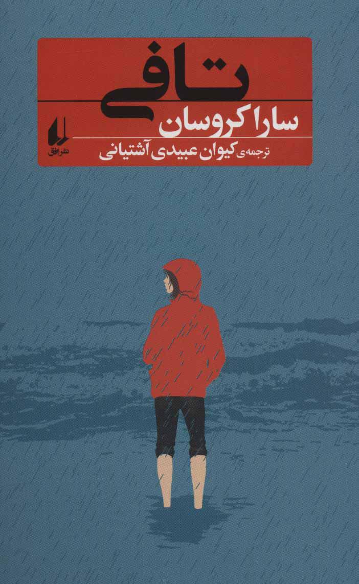 کتاب تافی