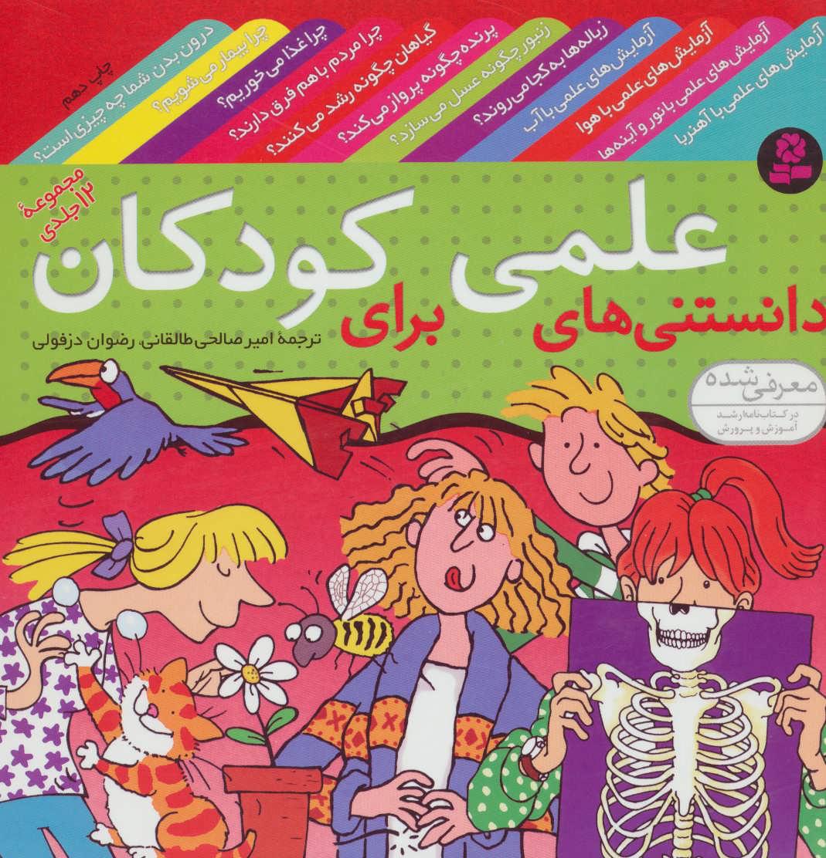 کتاب مجموعه دانستنی های علمی برای کودکان