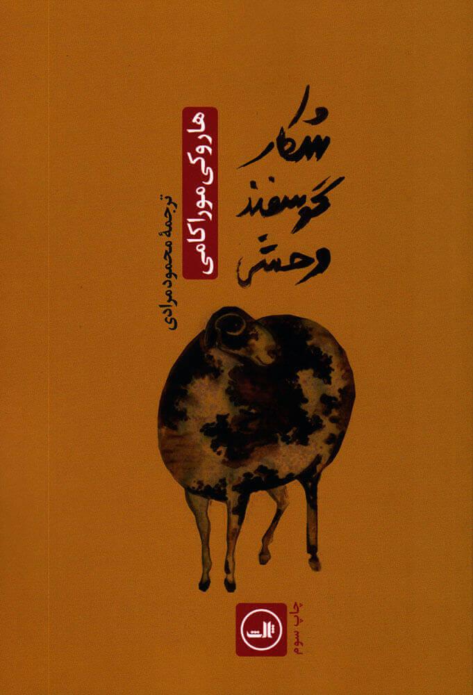 کتاب شکار گوسفند وحشی