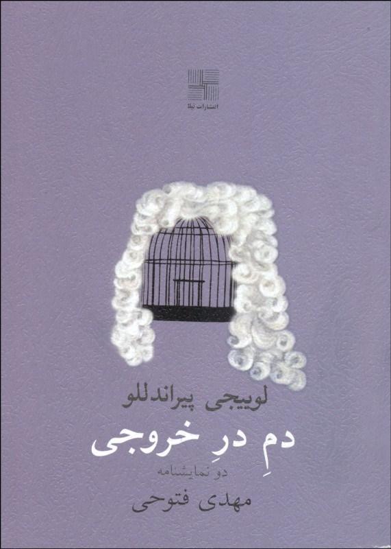 کتاب دم در خروجی