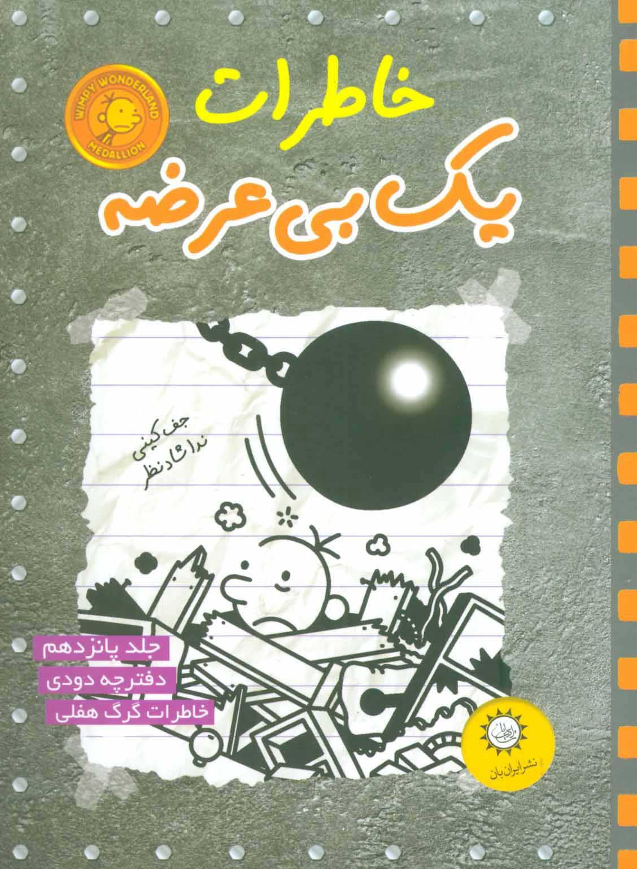 کتاب خاطرات یک بی عرضه 15