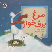 کتاب مرغ برف خوار