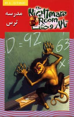 کتاب مدرسه ترس