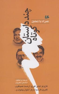 کتاب چند داستان کوتاه همراه با تحلیل(1)