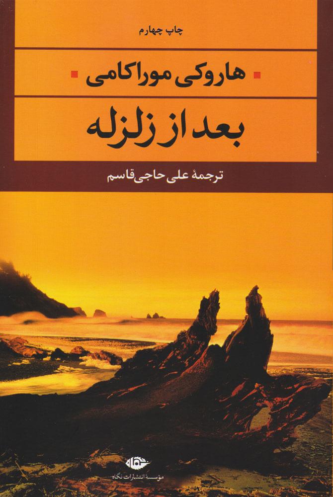 کتاب بعد از زلزله