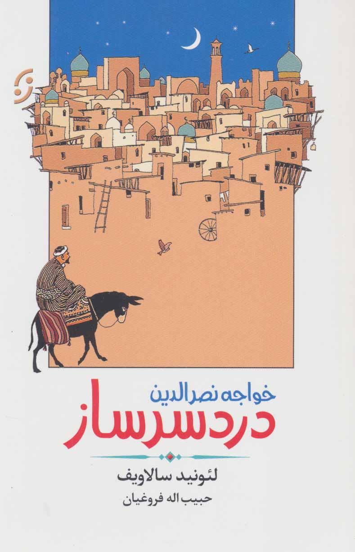 کتاب خواجه نصرالدین دردسرساز