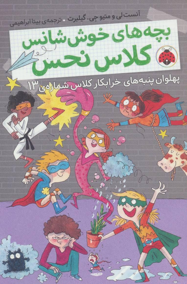 کتاب بچه های خوش شانس کلاس نحس 4