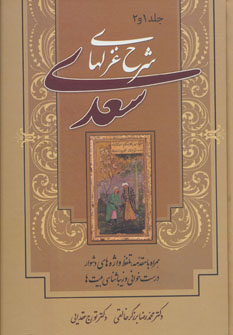 کتاب شرح غزل های سعدی