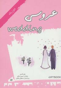 کتاب عروسی