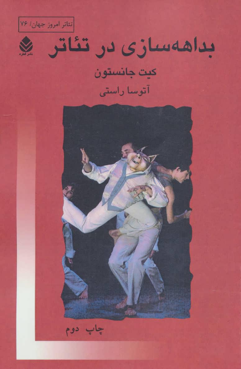 کتاب بداهه سازی در تئاتر