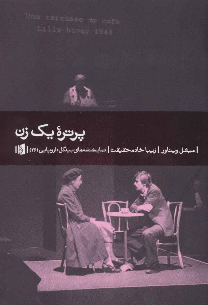 کتاب پرتره یک زن