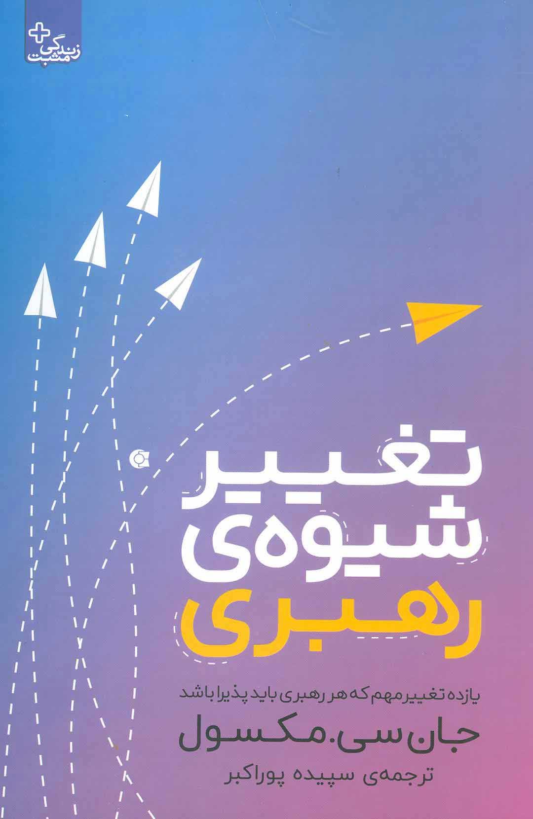 کتاب تغییر شیوه رهبری