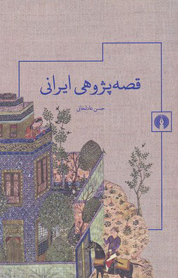 کتاب قصه پژوهی ایرانی