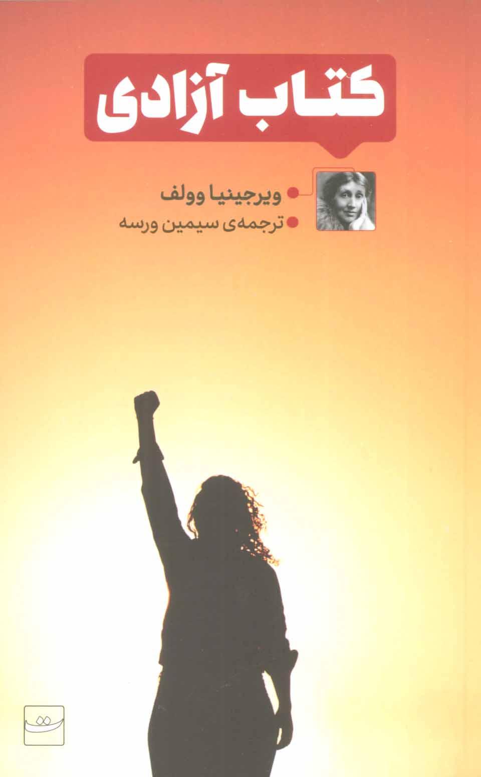 کتاب کتاب آزادی
