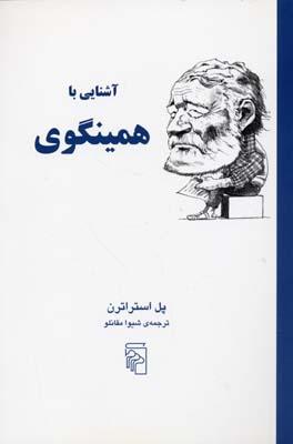 کتاب آشنایی با همینگوی