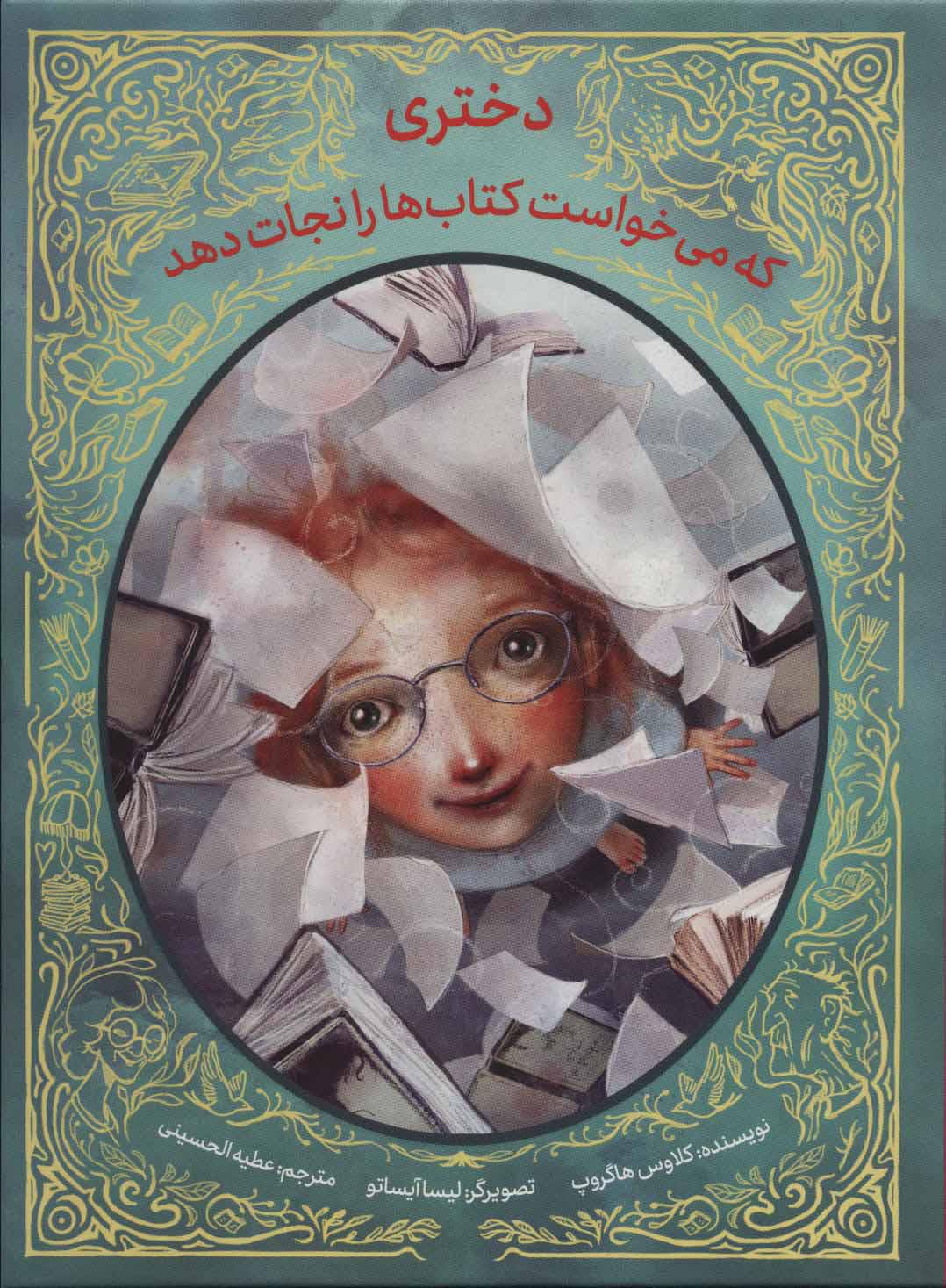 کتاب دختری که می خواست کتاب ها را نجات دهد