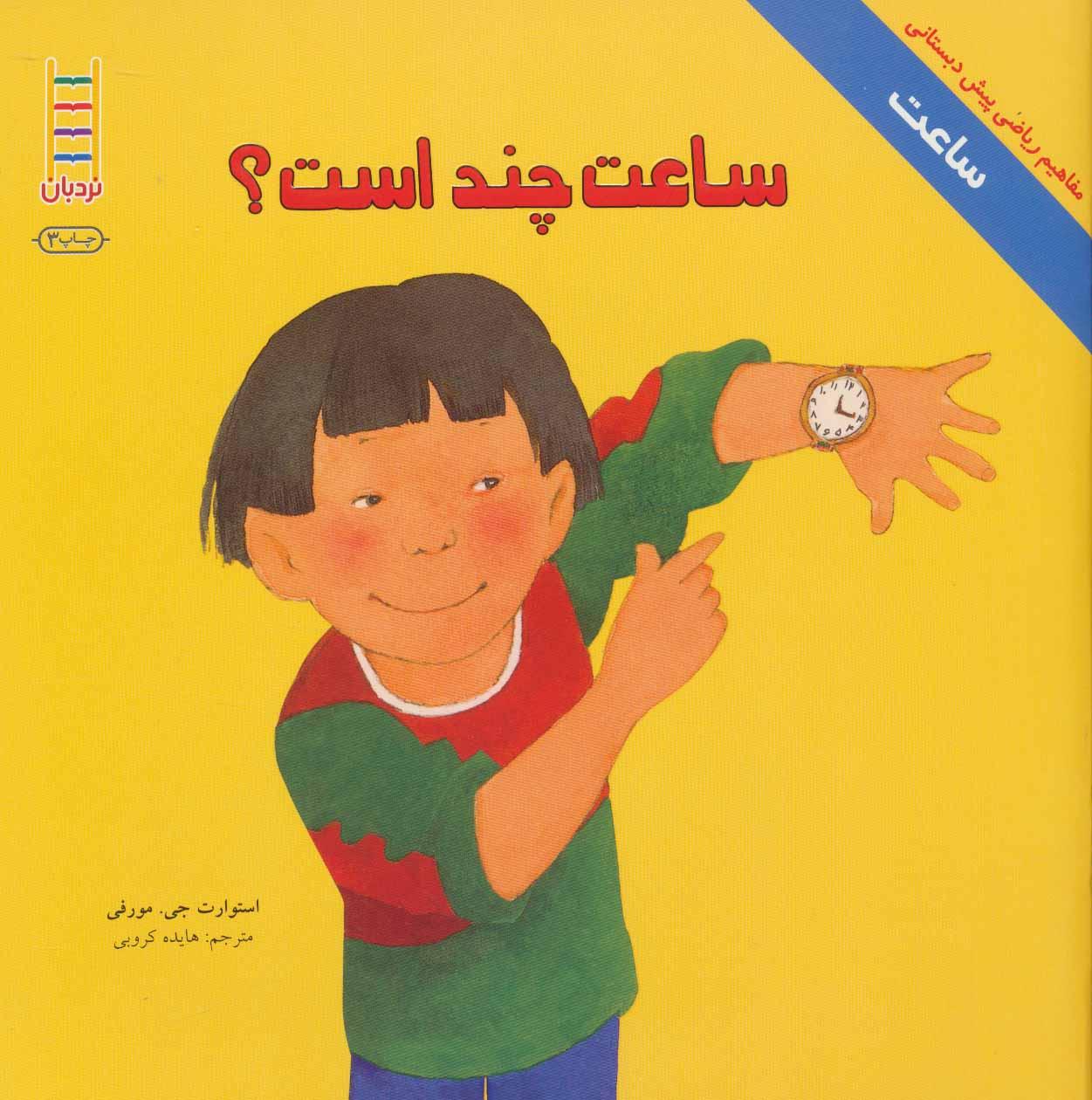 کتاب ساعت چند است؟
