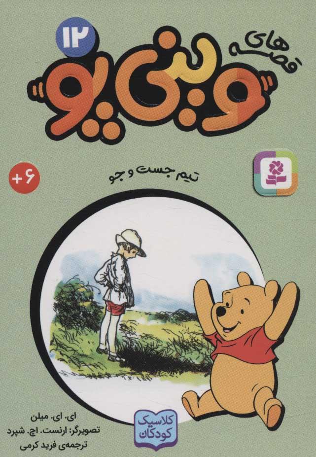 کتاب قصه های وینی پو12