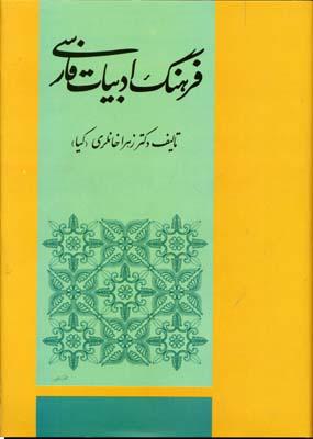 کتاب فرهنگ ادبیات فارسی