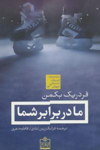 کتاب ما در برابر شما