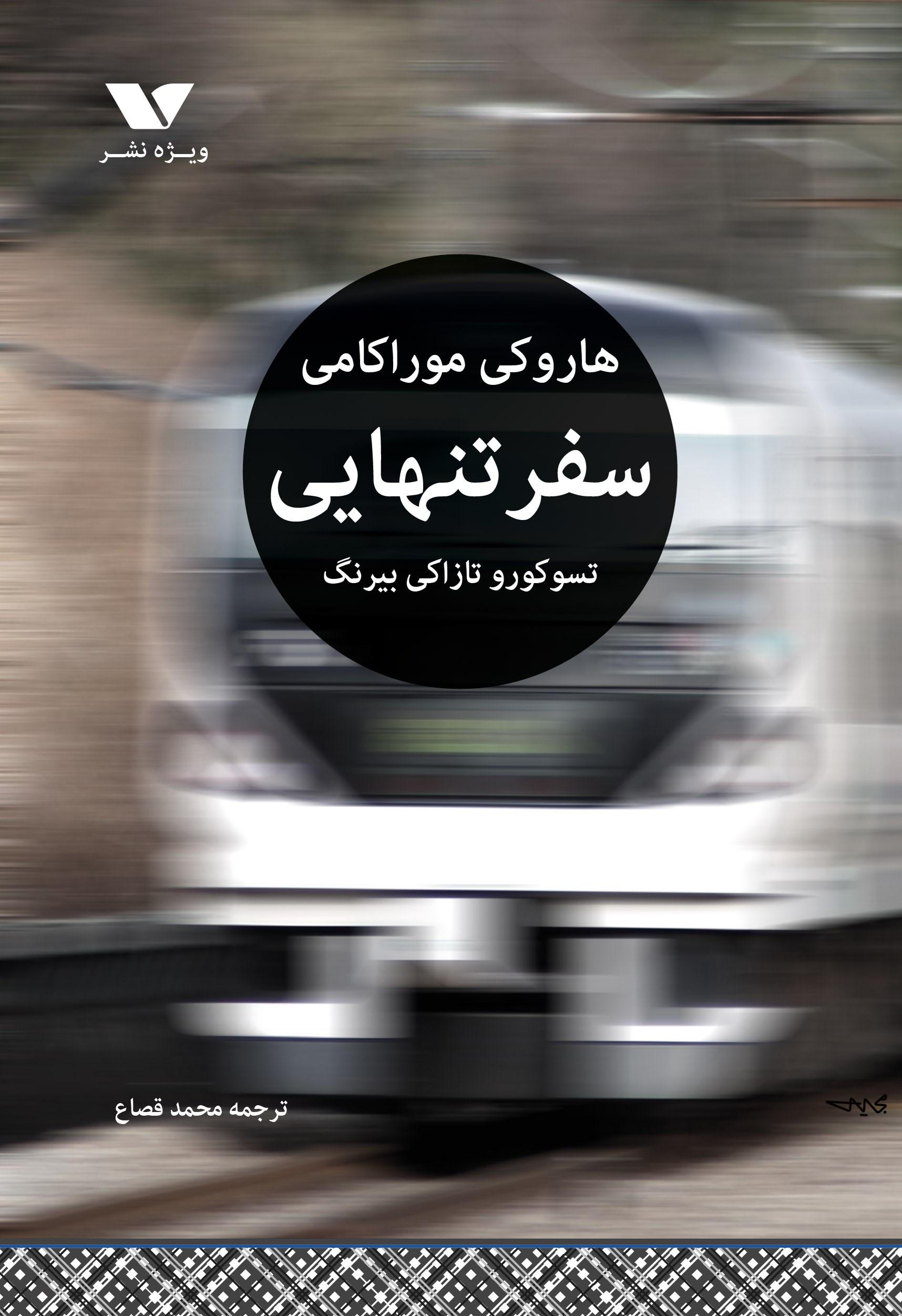 کتاب سفر تنهایی