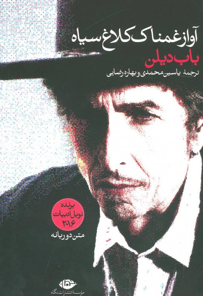 کتاب آواز غمناک کلاغ سیاه
