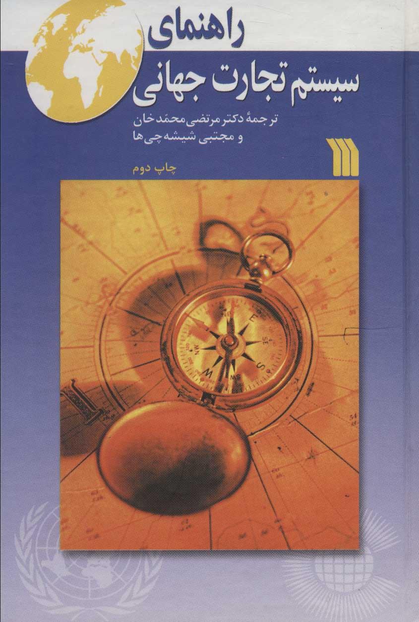 کتاب راهنمای سیستم تجارت جهانی