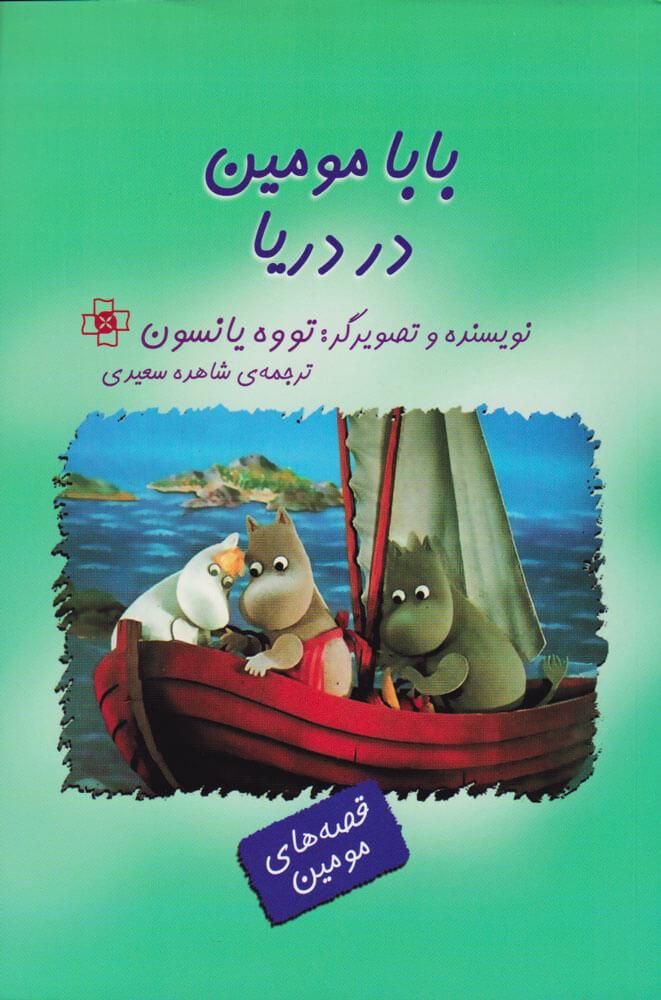 کتاب بابامومین در دریا