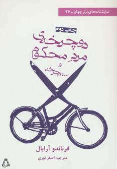 کتاب دوچرخه ی مرد محکوم و سه چرخه