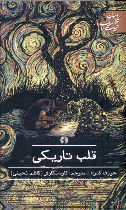 کتاب قلب تاریکی