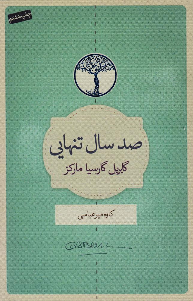 کتاب صد سال تنهایی