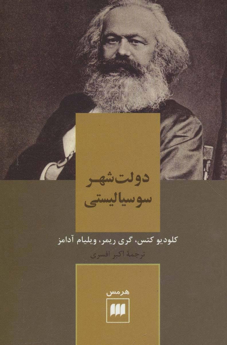 کتاب دولت شهر سوسیالیستی