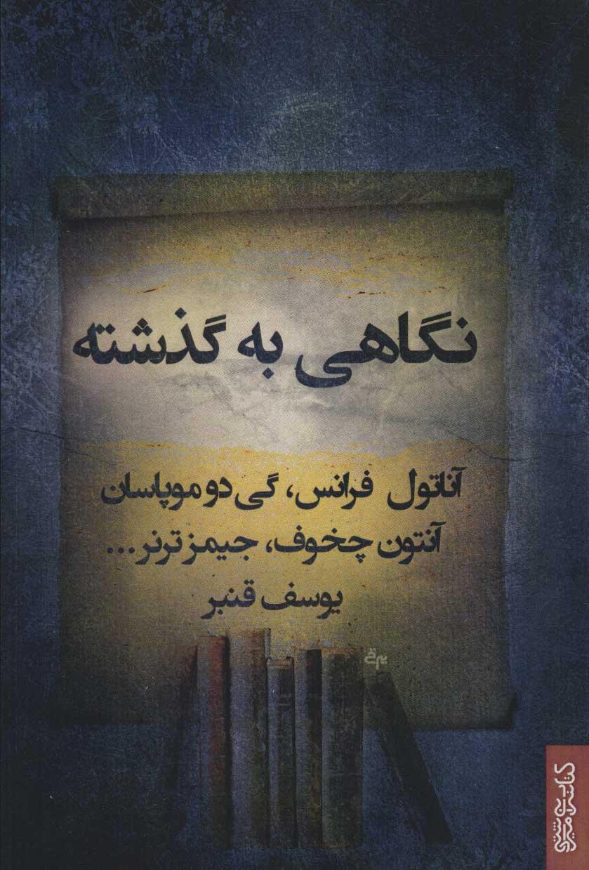 کتاب نگاهی به گذشته و داستانهای دیگر