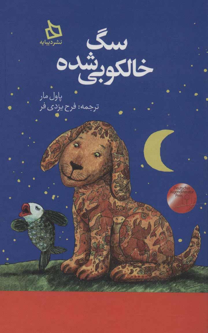 کتاب سگ خالکوبی شده